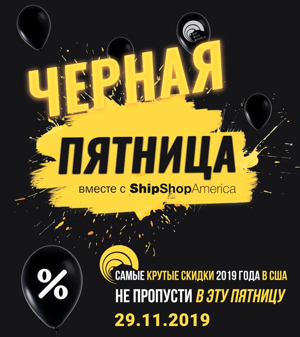 chernaya--pyatnitsa